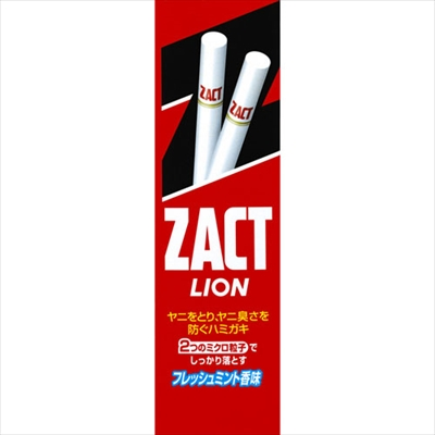 ザクトライオン 150g 【 ライオン 】 【 歯磨き 】