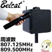 【メーカー直送】BWPA-40W/9-28 キョーリツ Belcat ワイヤレスポータブルPAアンプ (2チャンネル) (807.