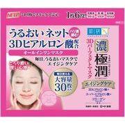 肌研(ハダラボ) 極潤3Dパーフェクトマスク 【 ロート製薬 】 【 シートマスク 】