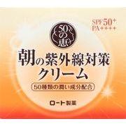50の恵 朝の紫外線対策クリーム 【 ロート製薬 】 【 化粧品 】