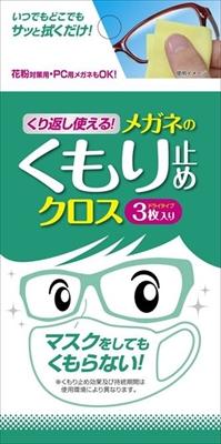 くり返し使える メガネのくもり止めクロス3枚 【 ソフト99 】 【 眼鏡用 】