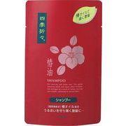 四季折々 椿油シャンプー 詰替用 【 熊野油脂 】 【 シャンプー 】