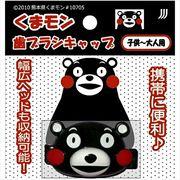 くまモンキャップ単品 1個【 川西商事 】 【 歯ブラシ 】