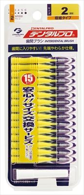 デンタル歯間ブラシ15P サイズ2 【 デンタルプロ 】 【 フロス・歯間ブラシ 】
