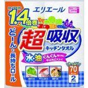 エリエール 超吸収キッチンタオル(70カット) 【 大王製紙 】 【 キッチンタオル 】