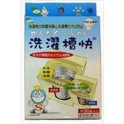 洗濯槽快 30G 【 オブジィー 】 【 衣料用洗剤・自然派 】