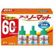 アースノーマット 取替えボトル60日用 無香料3本入 【 アース製薬 】 【 殺虫剤・ハエ・蚊 】