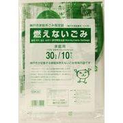 GK32神戸市燃えないごみ30L10枚 【 日本サニパック 】 【 ゴミ袋・ポリ袋 】