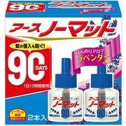 アースノーマット 取替えボトル90日用 微香性 ラベンダーの香り 【 殺虫剤・ハエ・蚊 】