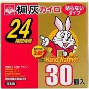 桐灰カイロ ハンドウォーマー 30枚【 桐灰化学 】 【 カイロ 】