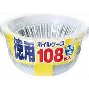 徳用ホイルケース丸型大108枚 【 東洋アルミ 】 【 お弁当用品 】