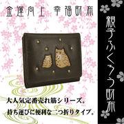 【定番品】売れ筋のふくろう財布です!2つ折りタイプ~親子ふくろう財布~