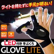 LEDライト付き手袋 夜釣り ツーリング・サイクリング等に  LEDグローブライト