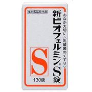新ビオフェルミンS錠 130錠入
