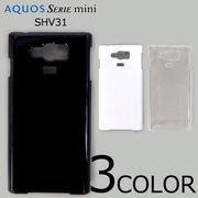 AQUOS SERIE mini SHV31 ケースカバー 無地 スマートフォンケース au