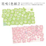 花咲く色紙2【色紙/寄せ書き】
