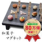 和菓子マグネット【和雑貨/和風/和物/お土産】