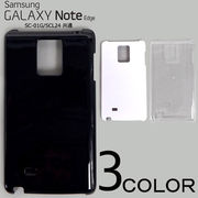 GALAXY Note Edge SC-01G/SCL24 ケースカバー 無地 スマートフォンケース docomo