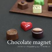 チョコレートマグネット【文具/スイーツ/本物そっくり/マグネット】