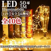 LEDイルミネーション ジュエリーライト 12V 5m 50球 ワイヤー クリスマスライト
