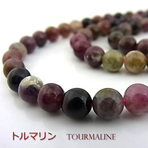 トルマリンMIX【丸玉】6mm【天然石ビーズ・パワーストーン・1連販売・ネコポス配送可】
