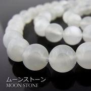 ムーンストーンAA(白)【丸玉】8mm【天然石ビーズ・パワーストーン・1連販売・ネコポス配送可】