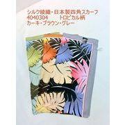 【日本製】【スカーフ】シルク綾織生地トロピカル葉柄日本製四角スカーフ