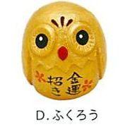 【ご紹介します!金色のおみくじシリーズ!おみくじ金運招き(5種)】Dふくろう