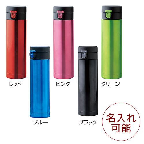 5色★セルトナ・ワンプッシュ真空ステンレスボトル