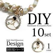 【現品限り】45【DIY】☆DIY☆全1色!!ウェディング&ラインストーンデザインパーツ[ihc5030]