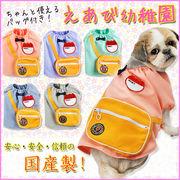 【犬服】日本製 えあび幼稚園(大寸)(4L・6L)