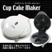フタをするだけ♪ 家庭用 電気菓子機 1000W 手作りおやつ  カップケーキメーカー MEK-22