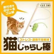 つ・・・捕まえてやる~!!◆猫が夢中になりすぎる!◆大興奮しちゃう猫じゃらし棒