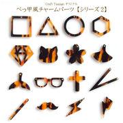 Craft Tamago オリジナル べっ甲風プラスチック製 チャーム【シリーズ2】