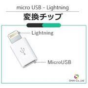 iPhone6 iPhone7 等 【microUSB-ライトニング変換アダプタ 】