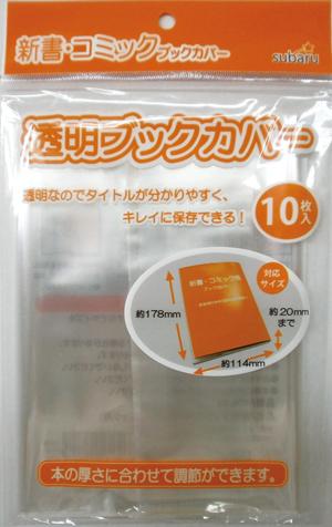透明ブックカバー(新書・コミック用) 436-02