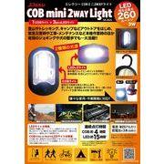 COBミニ2WAYライト /  防犯 防災 アウトドア