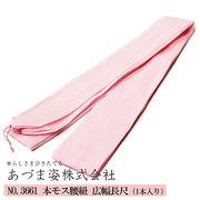 幅広タイプで使いやすい 本モス腰紐 広幅長尺 ピンク(1本入り)(azmNO3661) 着付小物 あづま姿 着付け
