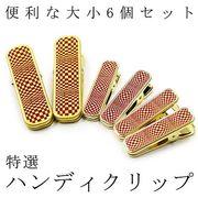 軽量ハンディクリップ 着物クリップ MIX6本組(大サイズ×2と小サイズ×4/赤×金)