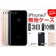 iPhone 7 ハードケース|アイフォン 7 専用 ポリカーボネート製 スマートフォンケース