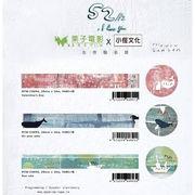小徑文化 × 果子電影 マスキングテープ 20mm  マスキングテープ Shoukei 20mm×10mm masking tape