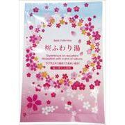 桜ふわり湯