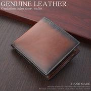 【HAND MADE/ハンドメイド】本革ビンテージグラデーションカラー二つ折り短財布