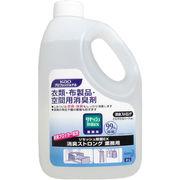 花王業務用 リセッシュ除菌EX 消臭ストロング 2L