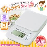製菓用 はかり デジタル 計量器 2000g  スリム デジタルキッチンスケール 2kg