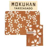 MOKUHAN TAKEZASADO 二重ガーゼハンカチ (にわざくら/17-09-12237)  レトロ モダン 雑貨