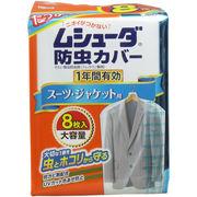 ムシューダ防虫カバー 1年間有効 スーツ・ジャケット用 8枚入