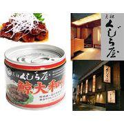 元祖くじら屋の鯨大和煮缶詰(120g) 24缶組