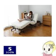 【メーカー直送】OTB-CDN アイリスオーヤマ 電動折りたたみコイルリクライニングベッド 完成品
