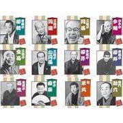 昭和の落語名人会 CD10巻組 2種